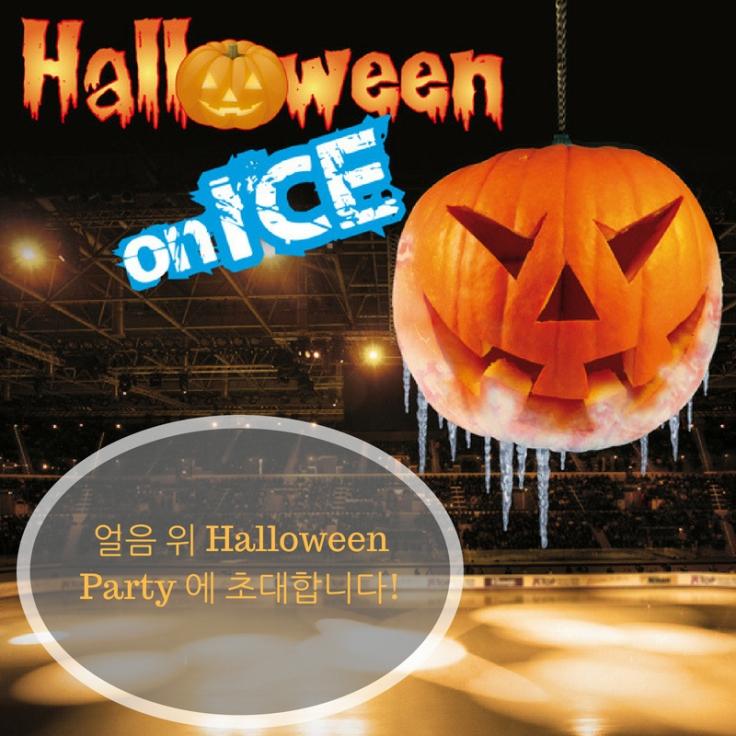 얼음 위 Halloween Party 에 초대합니다!